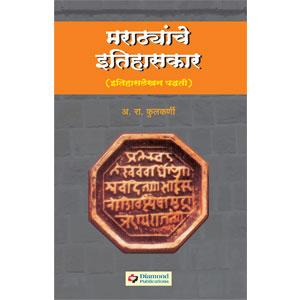 Marathyanche Itihaskar