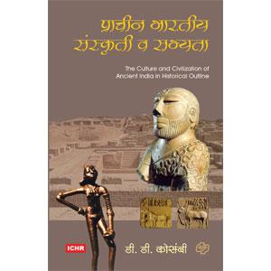 Prachin Bharatiya Sanskruti va Sabhyata
