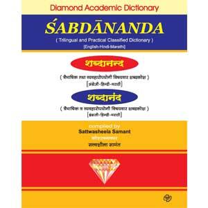 Shabdanand (Traibhashik Shabdkosh)