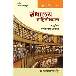 Granthalay Mahitishastra (Paper 2 & 3)