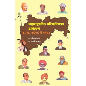 Maharashtratil Parivartanacha Itihas