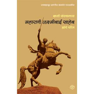 Zashi Sansthanchya Maharani Laxmibai Saheb Yanche Charitra