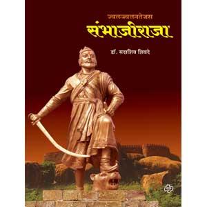 Jwaljwalantejas Sambhajiraja