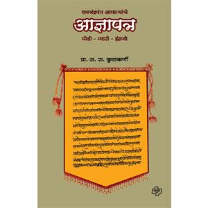 Ramchandra Aamyatanche Adnyapathra