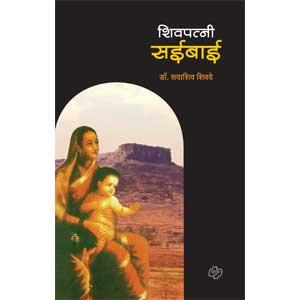 Shivpatni Saibai