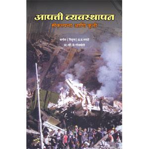 Apatti Vyavasthapan Sankalpana Ani Kruti