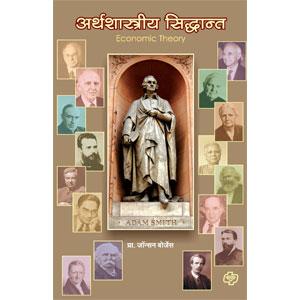 Arthshastriya Sidhant