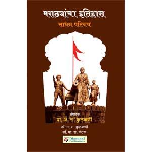 Marathyancha Itihaas : Sadhan Parichay
