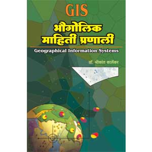Bhaugolik Mahiti Pranali (GIS)