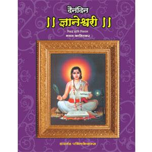Dainandin Dnyaneshwari
