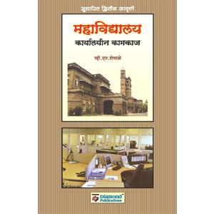 Mahavidyalaya Karyalayeen Kamkaj