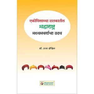 Ekonisawya Shatakatil Maharashtra : Madhyamvargacha Uday (MARATHI)