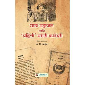 Bhau Mahajan Ani Pahili Marathi Kadambari