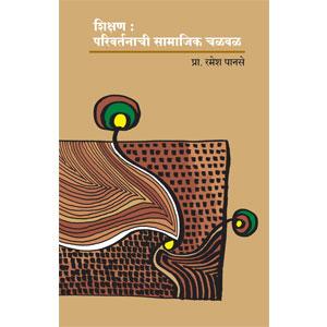 Shikshan : Parivartanachi Samajik Chalval