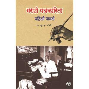 Marathi Patrakarita : Pahili Pavle