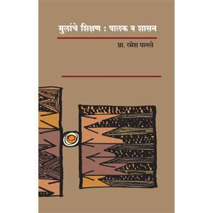 Mulanche Shikshan : Palak ani Shasan