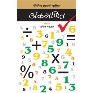 Ankganit : Vividh Spardha Pariksha