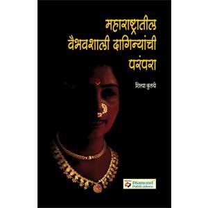 Maharashtratil Vaibhavshali Daginyanchi Parampara