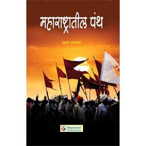 Maharashtratil Panth