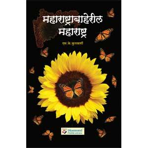 Maharashtrabaheril Maharashtra