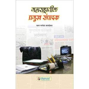Maharashtratil Pramukh Sampadak