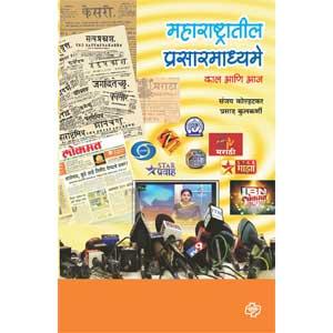 Maharashtratil Prasarmadhyame : Kal Ani Aj