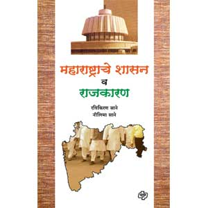 Maharashtrache Shasan va Rajkaran