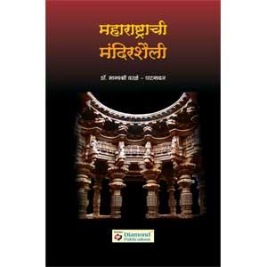 Maharashtrachi Mandirshaili