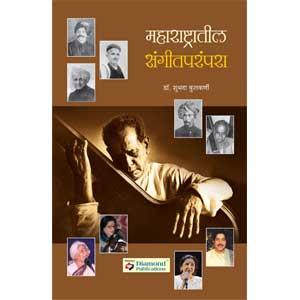 Maharashtratil Sangitparampara