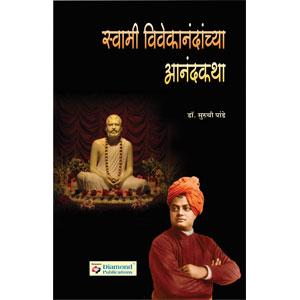 Swami Vivekanandanchya Anand Katha