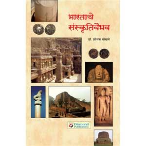 Bharatache Sanskruti Vaibhav
