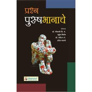 Prashna Purushbhanache