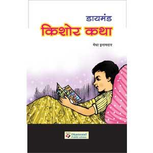 Diamond Kishore Katha