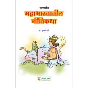 Mahabharatatil Nitikatha