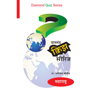Diamond Quiz Series(Maharashtra)