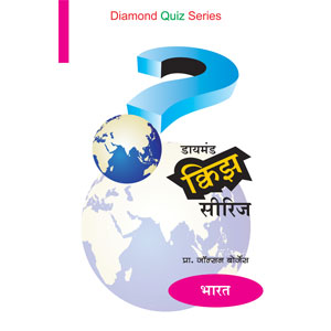 Diamond Quiz Series(Bharat)