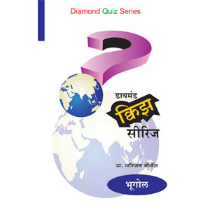 Diamond Quiz Series (Bhugol)
