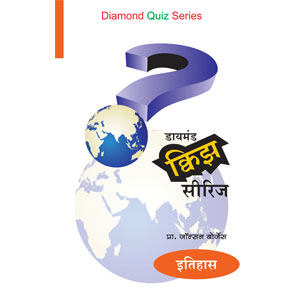 Diamond Quiz Series (History)