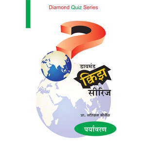 Diamond Quiz Series (Paryavaran)