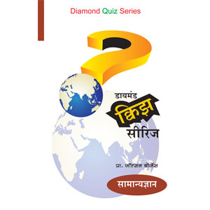 Diamond Quiz Series(Samanya Dnyan)
