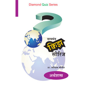 Diamond Quiz Series (Arthshastra)