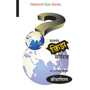 Diamond Quiz Series (Kridavishva)