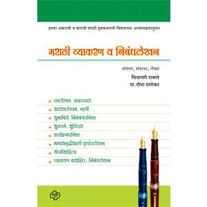 Marathi Vyakran ani Nibandh Lekhan