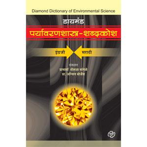 Diamond Paryawanshastra ShabdKosh