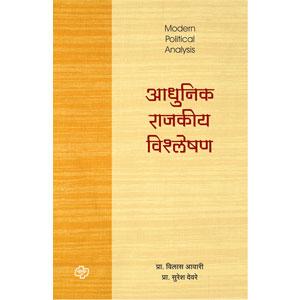 Adhunik Rajakiya Visleshan