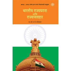 Bharatiya Rajyaghatana Va Rajyavyavahar