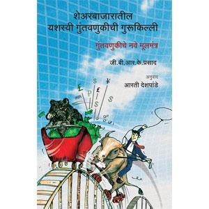 Share Bajaratil Yashaswi Guntavanukichi Gurukilli