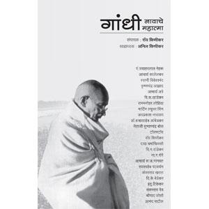 Gandhi Nawache Mahtma