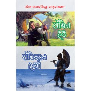 Don Jagprasiddha Sahaskatha : Robin Hood ani Robinson Crusoe