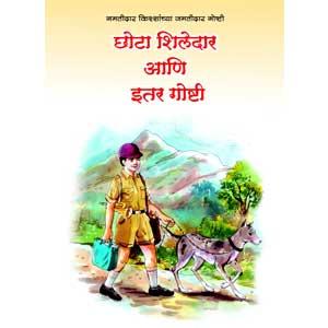 Chhota Shiledar ani itar Goshti